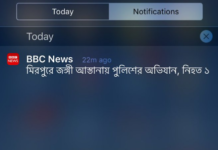 BBC Send Strange Push Notification to iPhone Users